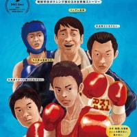 モンダンヨンピルと映画「ウルボ」~故郷からの応援