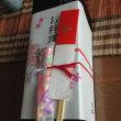十勝川温泉にて初めてづくし
