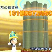 サクッと! 株トレーダー 100億達成!