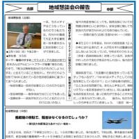 ニュース29号p3