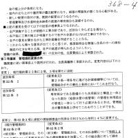 【368-4】損害賠償請求事件訴訟裁判の経緯。