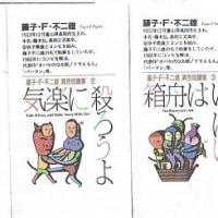 藤子F不二雄『異色短編集』