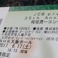 稲垣潤一さんコンサート 170617