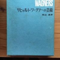 ヴァーグナーの勉強用の本の値段は、、、