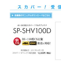 4K8K対応スカパーマルチアンテナ SP-SHV100D