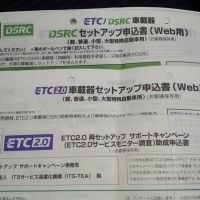 ETC(DSRC) から ETC2.0 へ再セットアップ