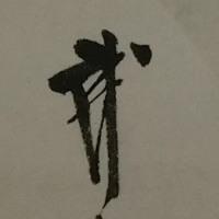 秋草 木村武山筆 その6
