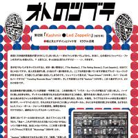 管楽器専門誌 『poco a poco 6月 コラム:オトのツブテ 第12回の仕事』