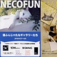 資料室(仮):「猫ふんじゃったなギャラリーたち」…2017/5/25アップデート