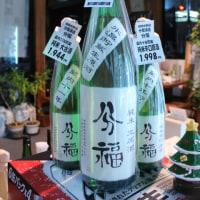 分福 純米生原酒入荷。