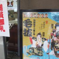 国立劇場で歌舞伎18番の内の「毛抜」をみて