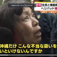 大阪府警の「土人」発言の機動隊員単なる戒告処分。「泥だらけの人を見た印象が残り、つい口にした。土人の意味は知らない」
