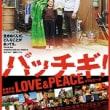 パッチギ!LOVE&PEACE