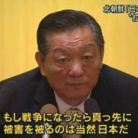 北朝鮮「戦争になったら真っ先に被害に遭うのは日本だ」!