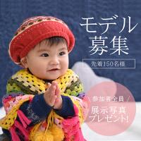 ベビーモデル大募集!はつらつ赤ちゃん大写真展開催!
