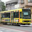 2017路面電車の日「ありがとう7000形イベント」