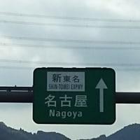 今回は名古屋方面への徘徊となります