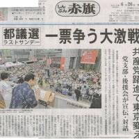 #akahata 都議選 一票争う大激戦/共産党躍進で東京変え日本変えよう 語れば熱い期待・・・今日の赤旗記事