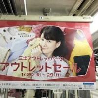 1月19日(木)のつぶやき:トリンドル玲奈 三井アウトレットパーク アウトレットセール(電車中吊広告)