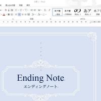 エンディングノートを書き残す