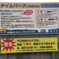 今日のトピックス「パーキング不正利用罰金1億円??」 ムーミンペットボトルカバー