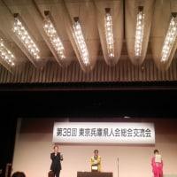 東京兵庫県人会総会交流会