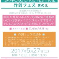 5/27(土)第三回作詞フェス!!詳細!!