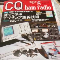 CQ ham radio、2017年5月号