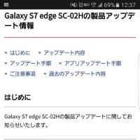 Galaxy S7 edge SC-02HにAndroid 7.0へのOSアップデートが提供開始