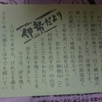 日本一のお土産