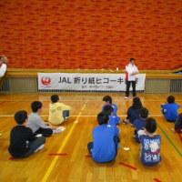 JAL CUP 全道予選