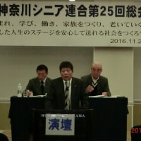 神奈川シニア連合第25回定期総会に参加しました