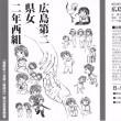 劇団誠特別企画  広島第二県女二年西組