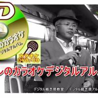 【No.2】こんな事ができる!・・・オレのカラオケ デジタルアルバム