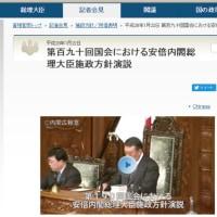 第百九十回国会 安倍内閣総理大臣施政方針演説