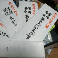 熱田神宮の初恵比寿