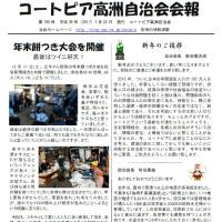 コートピア高洲自治会通信(平成29年01月22日)コートピア高洲自治会広報 第195号が発行されました。