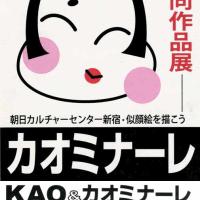 阿佐ヶ谷でグループ展やってます(KAO&カオミナーレ)