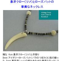 象牙クロー(ツメ)とローズバットの華美ななネックレスの紹介/前向きの句14
