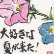 友人から届いた暑中見舞いの絵手紙