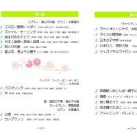 高山千代美ソプラノコンサート2016