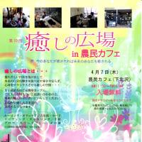 癒しの広場 in 農民カフェ イベントのお知らせ