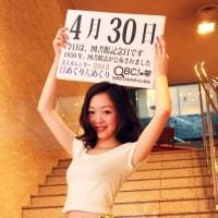 4月30日(日)図書館記念日、しみゼロの日、晴れとるよ。(^^♪