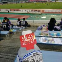 ルヴァンカップ・FC東京戦と塩谷司選手壮行会。