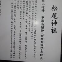 No.1.154 「黄龍・松尾神社」のお話。