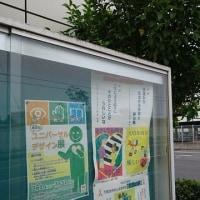 流山市社会福祉協議会の前の掲示板に「ユニバーサルデザイン展」のポスターが