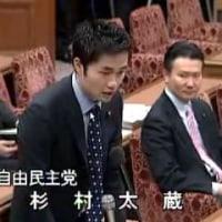 杉村太蔵の初質問にまったく注目が集まらない件について。