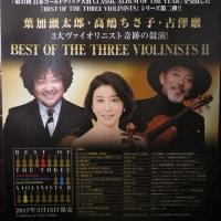3大ヴァイオリニスト競演