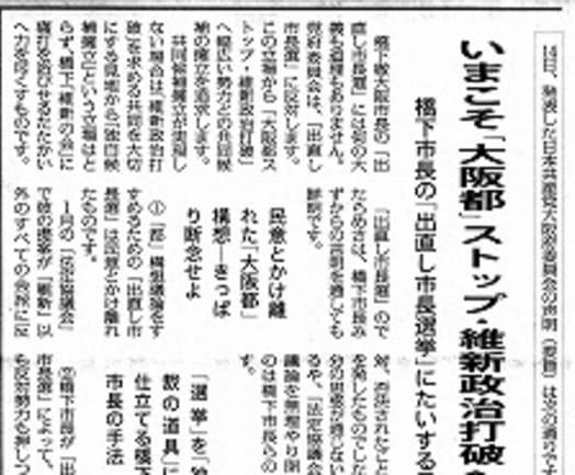 幅広い市民の共同を大切にする。 橋本出直し市長選へ... 今日の「赤旗... のはら歩のブログ/