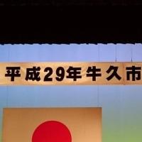 平成29年出初式
